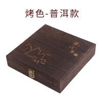普洱茶饼盒实木翻盖式357烧桐木通用包装礼盒收纳茶柜茶叶分茶盘 烤色普洱款