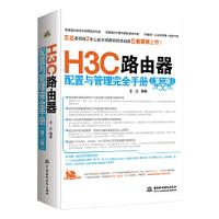 H3C路由器配置与管理完全手册(第二版)