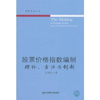 股票价格指数编制:理论、方法与创新(财经学术文丛)