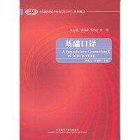 基础口译(全国翻译硕士专业学位系列教材)(配MP3)(2011版)