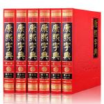 康熙字典(现代点校版 横排、标点、注音、补正 全6册 精装)