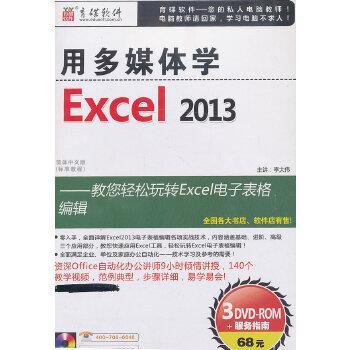 用多媒体学Excel 2013
