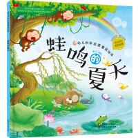 红贝壳科学童话绘本系列--幼儿科学启蒙童话绘本.蛙鸣的夏天
