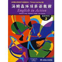 汤姆森环球英语教程(教师用书3)