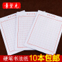 章紫光 硬笔书法纸练字纸田字格方格纸米字格硬笔纸钢笔练习纸