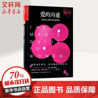 爱的沟通 浙江人民出版社