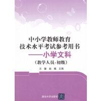中小学教师教育技术水平考试参考用书――小学文科(教学人员 初级)