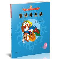 美猴王系列丛书:变法斗三仙12