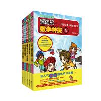 冒险岛数学神探6-10(畅销书冒险岛系列新作,培养孩子的数学思维,让孩子从此不再害怕数学,爱上数学)