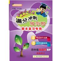 黄冈小状元满分冲刺微测验四年级英语(上)(RP)人教PEP版2019年秋季
