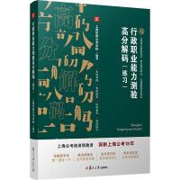 行政职业能力测验高分解码(练习) 复旦大学出版社