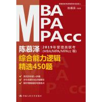 陈慕泽2019年管理类联考(MBA/MPA/MPAcc等)综合能力逻辑精选450题 9787300256481 陈慕泽