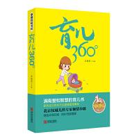 育儿360° 9787555209409 王俊宏 青岛出版社
