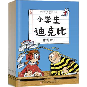 """小学生迪克比(全八册) 爆笑同桌欢喜冤家,""""满分小姐""""对决""""零分先生""""!"""