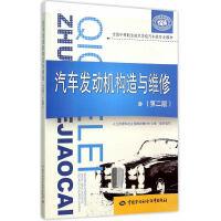 汽车发动机构造与维修(第二版)