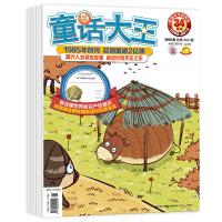 童话大王2019年下半年刊合辑(全套6册)