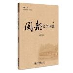 闽都文学词典