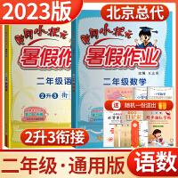 2020新版 黄冈小状元 寒假作业二年级数学+语文 2本套装小学生二年级假期作业