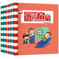 语言启蒙 套装共6册(语言游戏+儿歌诵读+语言问答+趣味学字词+拼音发声训练+看图说话)0-3岁幼儿童宝宝学说话早教卡通图画书籍