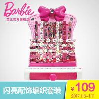 芭比娃娃Barbie芭比二合一闪亮配饰编织套装女孩儿童玩具圣诞礼品