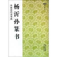 杨沂孙篆书/中国古代法书选