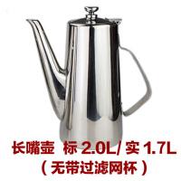 加厚不锈钢茶壶 泡茶壶冷水壶酒店餐厅电磁炉不锈钢水壶饭店用