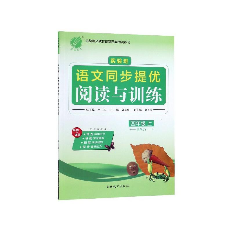 实验班语文同步提优阅读与训练(4上RMJY换代升级版)
