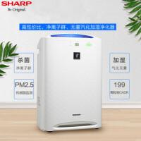 夏普 (SHARP) 空气净化器 家用KC-WE20-W 除甲醛 除PM2.5异味 除雾霾加湿型