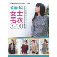 俏丽、时尚女士毛衣 3200