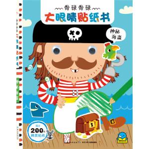 骨碌骨碌大眼睛贴纸书:神秘海盗