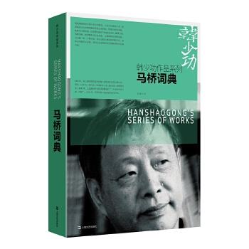 马桥词典(韩少功作品系列) 彻底颠覆传统长篇小说文本模式 堪称中国当代文学的重要标本
