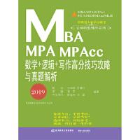 2019MBA MPA MPAcc数学+逻辑+写作高分技巧攻略与历年真题解析 汪学能 等 9787565432224睿
