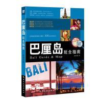 巴厘岛玩全指南 林柏寿 中国旅游出版社 9787503246180