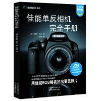 佳能单反相机完全手册(附DVD光盘1张)