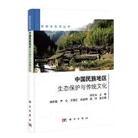 中国民族地区生态保护与传统文化