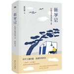 新学记:中国现代教育起源八讲