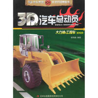 3D汽车总动员:大力神・工程车 [7-10岁]