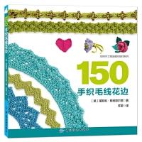 150手织毛线花边