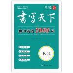 书写天下 初中英语2000词字帖100册以上团购请致电:010-57993301