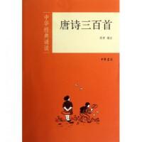 唐诗三百首/中华经典诵读