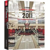 2011中国室内设计年鉴(上)(国内设计力作的年度盘点)