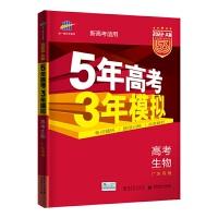 曲一线 2022A版 高考生物 广东专用 5年高考3年模拟 五三