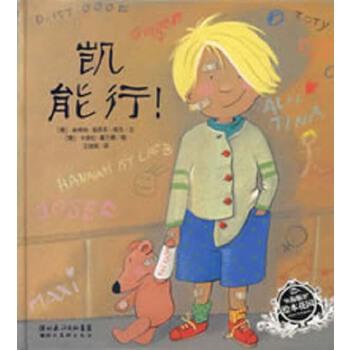 凯能行! 德国插画家卡罗拉·霍兰德关注儿童心灵成长经典之作,献给家长的育儿妙方,培养儿童乐观积极情绪。(海豚传媒出品)
