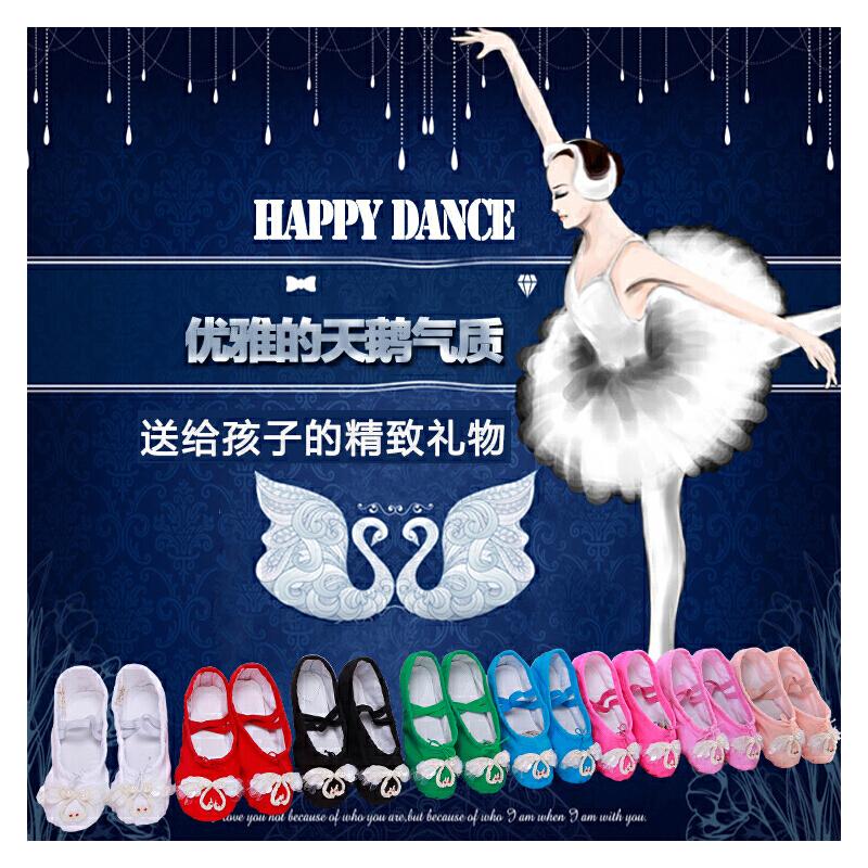 儿童舞蹈鞋带钻天鹅款女软底演出芭蕾舞鞋练功鞋瑜伽鞋猫爪鞋