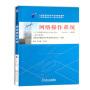 【正版】自考教材 02335网络操作系统 2019年版 陈向群 机械工业出版社
