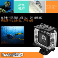 ikodoo爱酷多 GoPro5/6运动相机Hero5防水壳 60米深高压防护护罩 Gopro6 Black进口亚克力