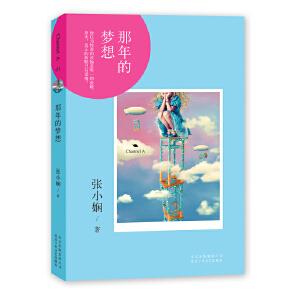 Channel A 01:那年的梦想(张小娴都市爱情系列Channel A,经典小说修订,赠精美书签!)