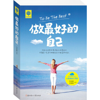 做最好的自己(pdf+txt+epub+azw3+mobi电子书在线阅读下载)