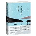 李国文散文集:人生弦外有余音