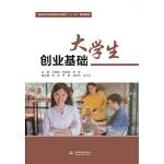"""大学生创业基础(普通高等教育通识类课程""""十三五""""规划教材)"""